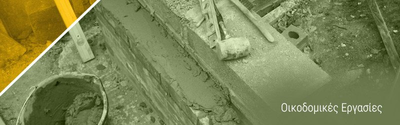 Οικοδομικές Εργασίες