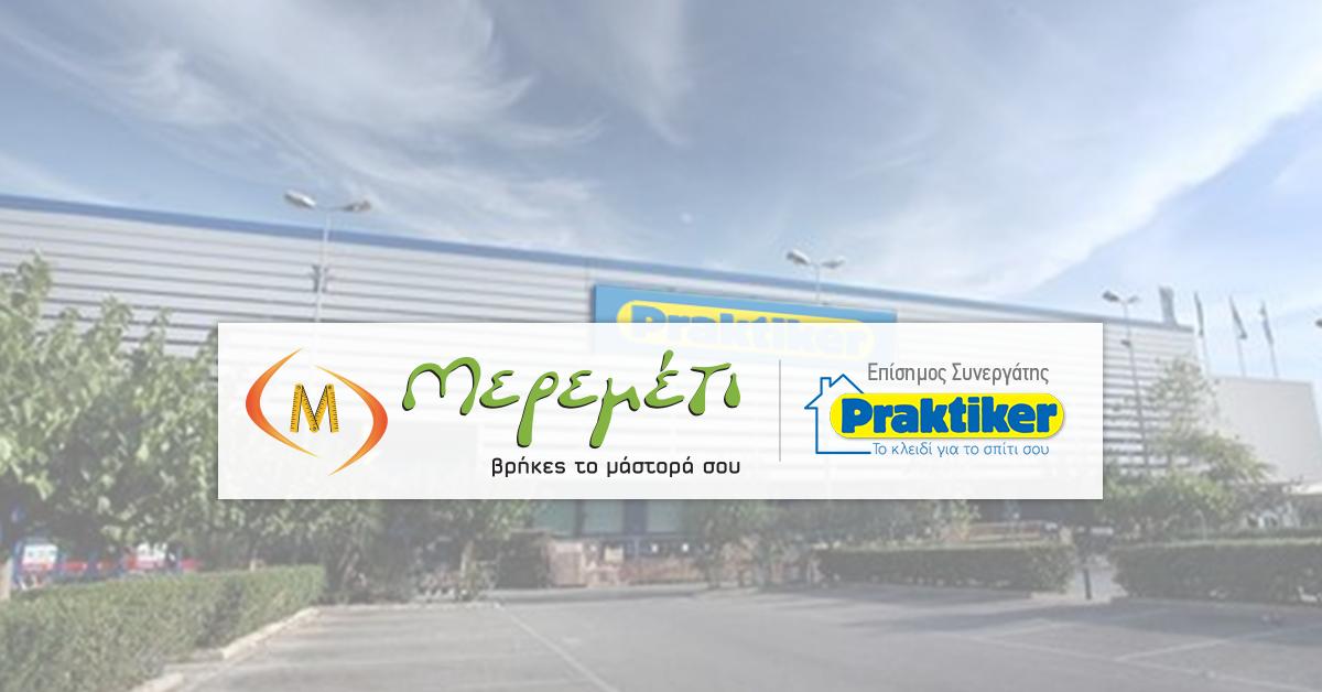 Το Μερεμέτι επίσημος συνεργάτης του Praktiker Hellas!